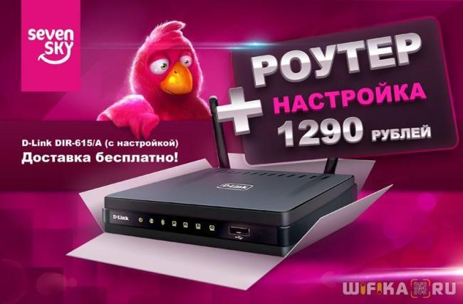 router-seven-sky.jpg