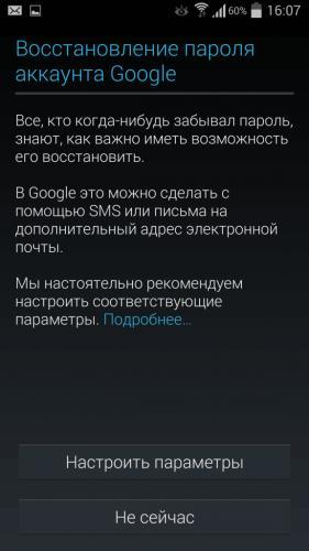 1520425512_vostanovlenie-parolya-576x1024.png