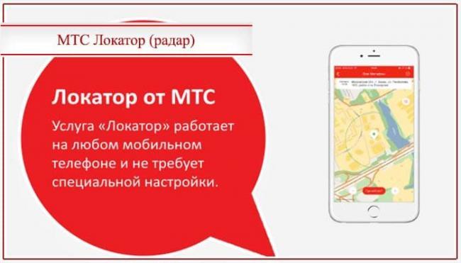 mts-lokator.jpg