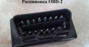 raspinovka-obd2-razema-1-300x158.jpg