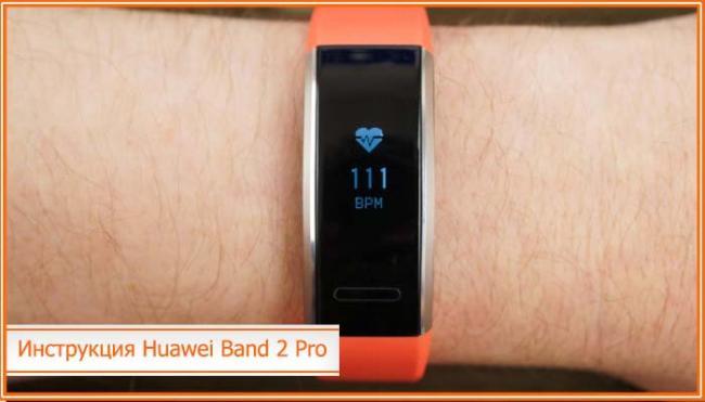 huawei-band-2-pro-instrukcija-na-russkom.jpg