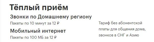 tepli_priem_megafon.jpg