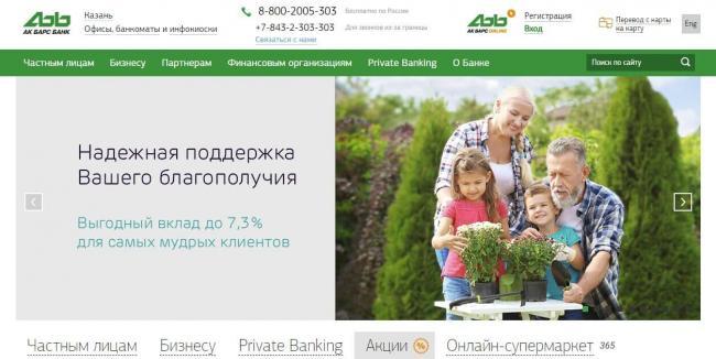 akbars-bank-site.jpg