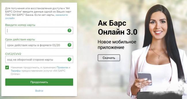 akbars-bank-vosstanovlenie-dostupa.jpg