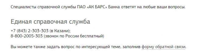 akbars-bank-kontakty.jpg