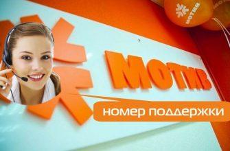 motiv-nomer-operatora-kak-pozvonit-335x220.jpg