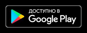 google-play-300x116.png