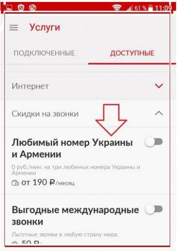 ljubimyj-nomer-ukrainy-i-armenii-mts-kak-otkljuchit.jpg