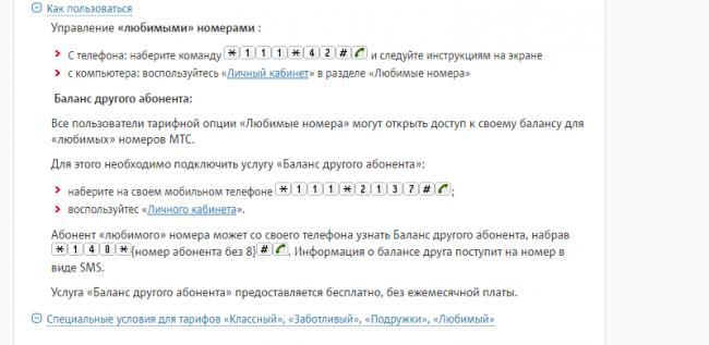 ypravlenie-uslugoi.png