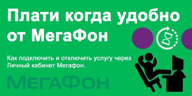 site-megafon-plati-kogda-ygodno.png