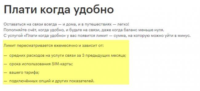 site-megafon-plati-kogda-ydobno-1.png