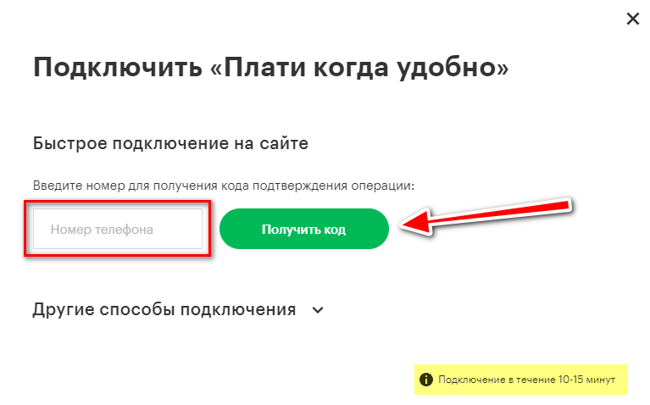 site-megafon-plati-kogda-ydobno-3.png