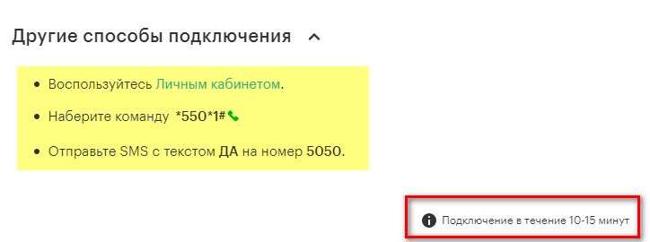 site-megafon-plati-kogda-ydobno-4.png