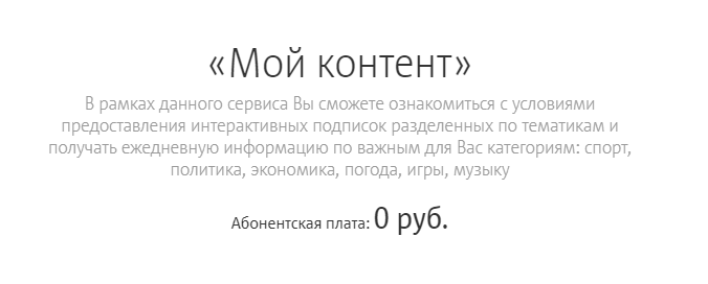 moj-kontent-mts.png