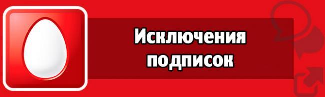 metod-isklyucheniya-nezhelatelnyh-podpisok.jpg