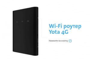 Routery-ot-Yota-300x196.jpg