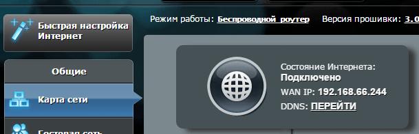 Byistraya-nastroyka-Internet-na-ASUS-RT-N12P-e1465077340443.png