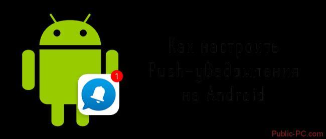 Kak-nastroit-Push-uvedomleniya-na-Android.png