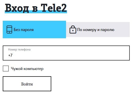lichnyj-kabinet-tele28.jpeg