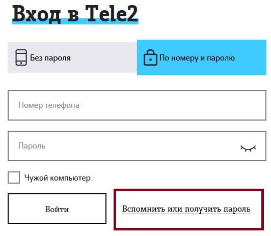 lichnyj-kabinet-tele210.jpeg
