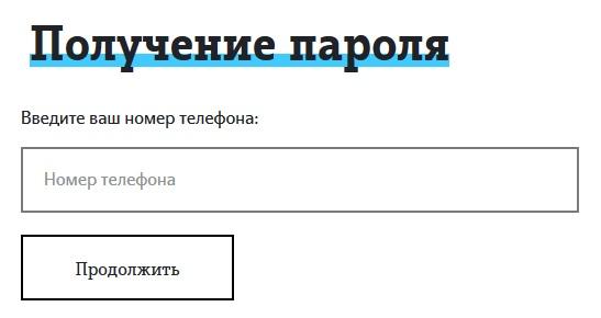 lichnyj-kabinet-tele211.jpeg
