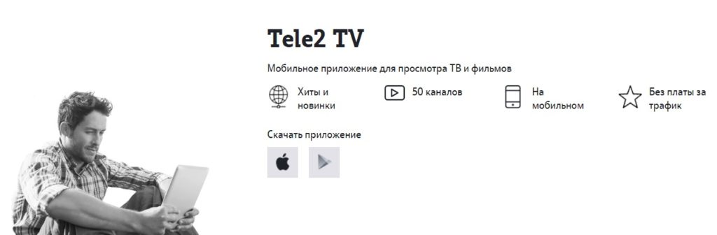tele2_tv_3-1024x336.jpg