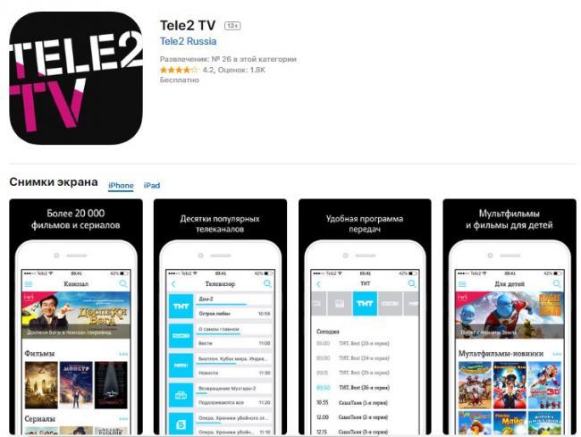 tele2_tv_2.jpg