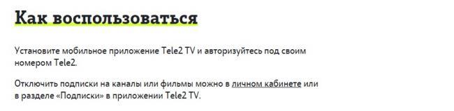 tele2_tv_5.jpg
