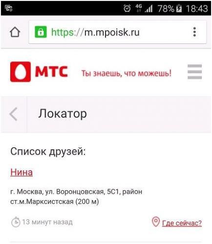 mts-lokator2.jpg