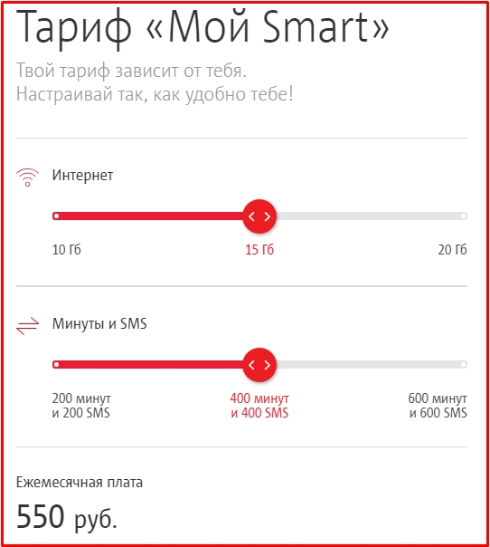 moj-smart-tarif-mts.jpg