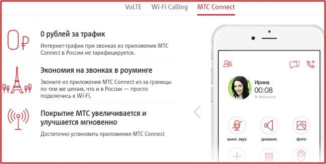 mts-connect-messendzher.jpg