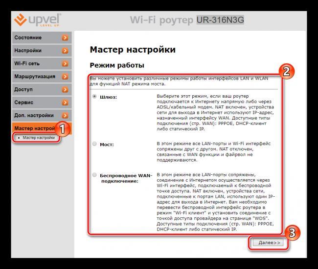 Pervyiy-shag-mastera-nastroyki-routera-UPVEL.png