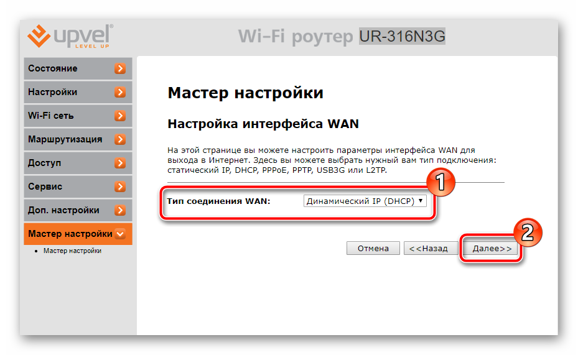 Vtoroy-shag-mastera-nastroyki-routera-UPVEL.png