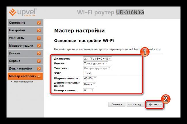 Tretiy-shag-mastera-nastroyki-routera-UPVEL.png