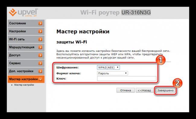 Zaversheniya-rabotyi-v-mastere-nastroyki-routera-UPVEL.png