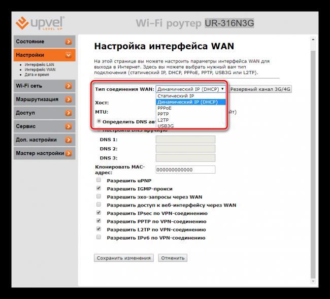 Vyibor-tipa-soedineniya-pri-nastroyke-WAN-routera-UPVEL.png