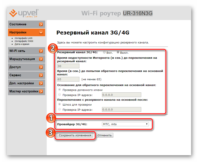 Nastroit-kanalyi-3G-i-4G-routera-UPVEL.png