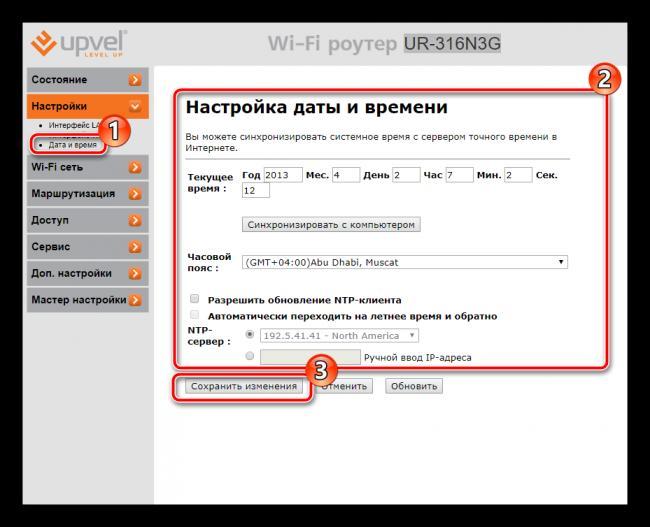 Nastroyka-datyi-i-vremeni-dlya-routera-UPVEL.png