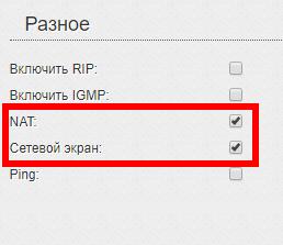 nastrojjka3.png