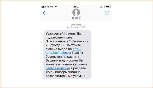 nastroenie-2-kak-otklyuchit-mobile-1.jpg