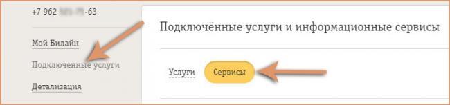 nastroenie-2-kak-otklyuchit-3.jpg