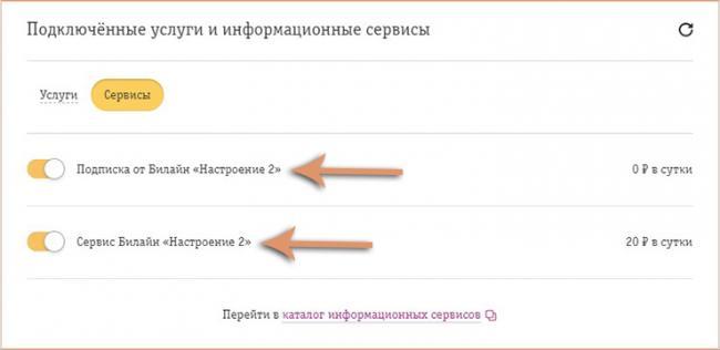 nastroenie-2-kak-otklyuchit-4.jpg