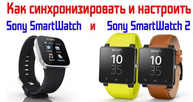 Как-подключить-и-настроить-Sony-SmartWatch-и-SmartWatch-2.jpg