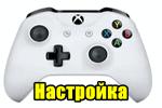 Podklyuchenie-i-nastroyka-dzhoystika.png