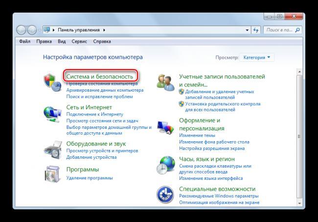 Perehod-v-razdel-Sistema-i-bezopasnost-v-Paneli-upravleniya-v-Windows-7.png