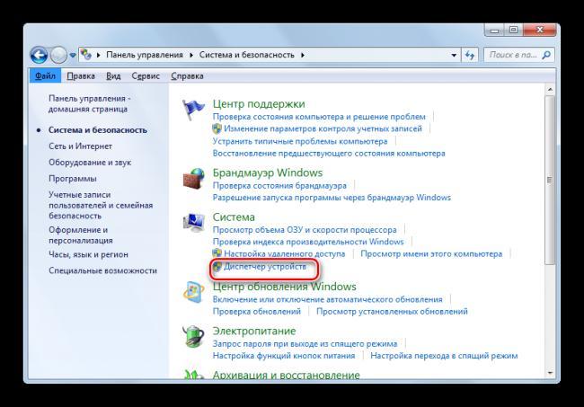 Perehod-v-Dispetcher-ustroystv-iz-Paneli-upravleniya-v-Windows-7.png