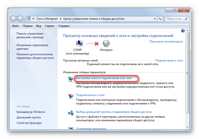 Perehod-v-okno-nastroyki-novogo-podklyucheniya-ili-seti-iz-okna-TSentra-upravleniya-setyami-i-obshhim-dostupom-v-Windows-7.png