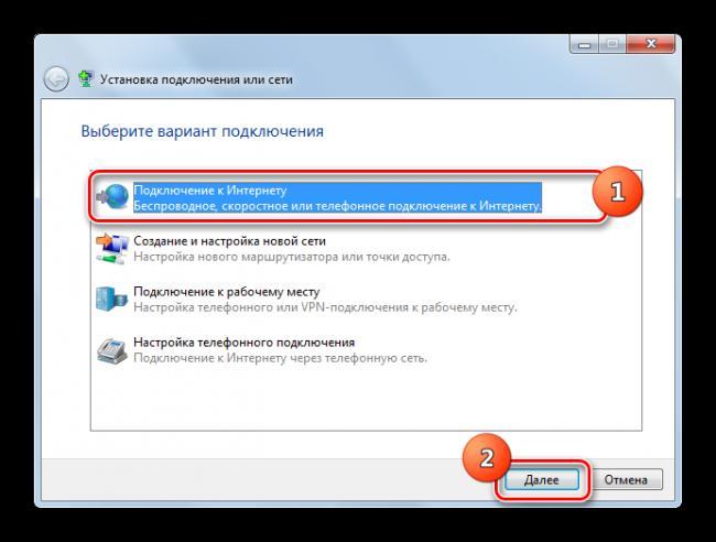 Perehod-k-sozdaniyu-podklyucheniya-k-internetu-iz-okna-nastroyki-novogo-podklyucheniya-ili-seti-v-Windows-7.png