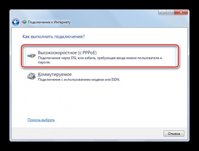 Vyibor-vyisokoskorostnogo-podklyucheniya-v-okne-podklyucheniya-k-internetu-v-Windows-7.png