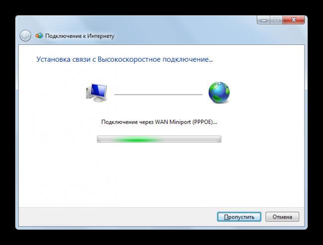 Vyipolneniya-podklyucheniya-k-internetu-v-Windows-7.png